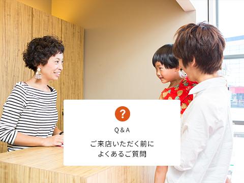 ご来店いただく前によくあるご質問